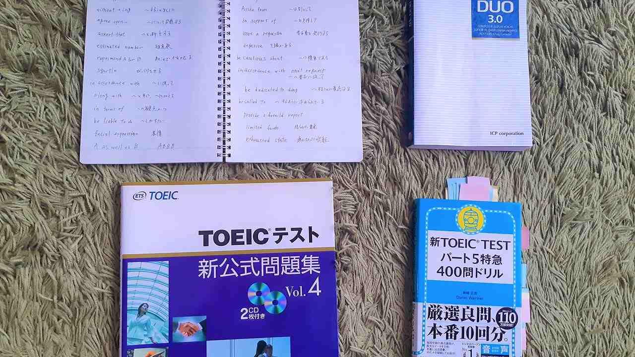 TOEIC640点を取った時に使った3つの教材です