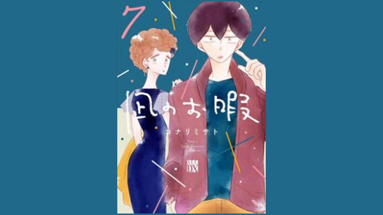 凪のお暇7巻の感想(ネタバレ含む)