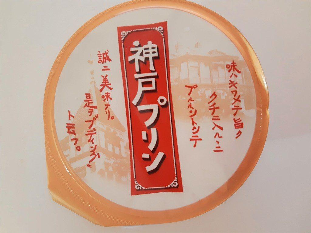 賞味期限3ヵ月半過ぎた高級プリンを食べてみました【神戸プリン】