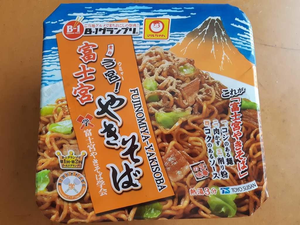 【リニューアル】マルちゃん富士宮やきそばカップ麺【食レポ】