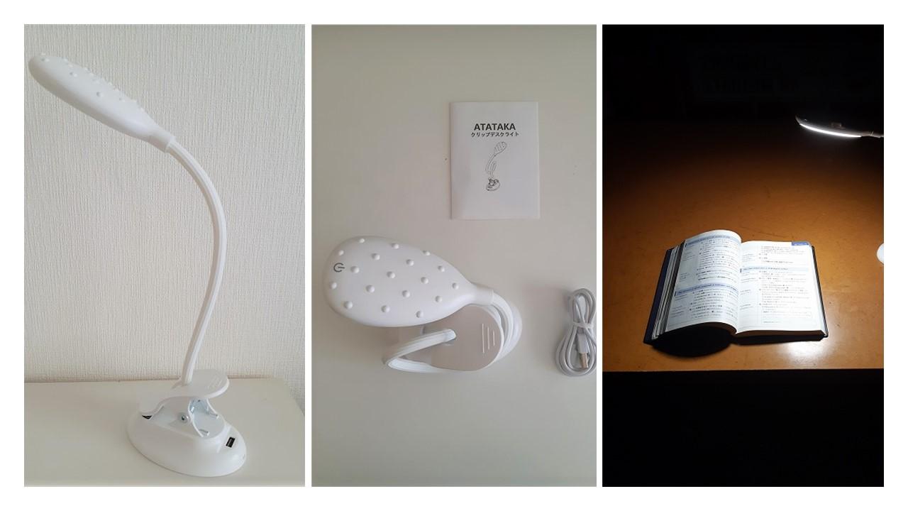 LED調光調色クリップスタンドライト(コードレス)を買ってみた【Atataka】