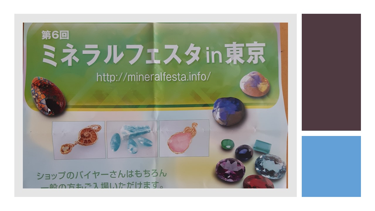 【天然石】第6回ミネラルフェスタ in 東京に行ってきました【にわかファン】